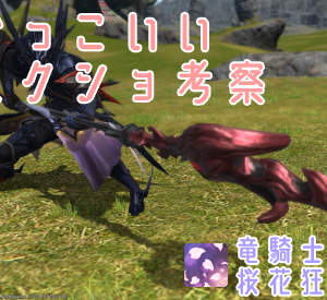 【FF14】スクショ考察!竜騎士かっこいいスキル!Vol.3(桜花狂咲)【映えるスキル】