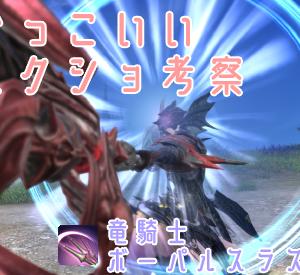 【FF14】スクショ考察!竜騎士かっこいいスキル!Vol.4(ボーパルスラスト)【映えるスキル】
