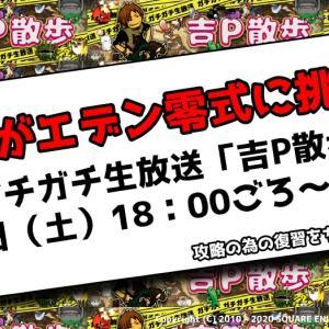 【FF14】吉Pがエデン零式に挑戦!ガチガチ生放送「吉P散歩」明日放送!