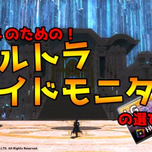 【FF14】ウルトラワイドモニターで遊ぼう!(失敗しない選び方!)