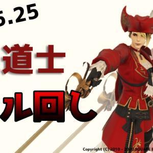 【FF14】パッチ5.25 赤魔道士 スキル回し(レベル80)