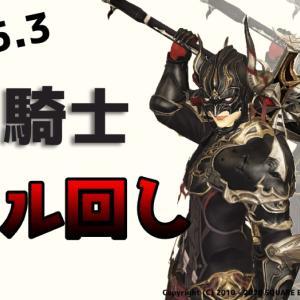 【FF14】暗黒騎士 レベル80 スキル回し(パッチ5.3)