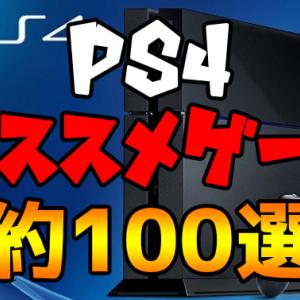 【PS4】人気ソフト約100選!