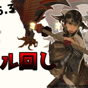 【FF14】戦士 レベル80 スキル回し(パッチ5.3)