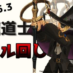 【FF14】黒魔道士 スキル回し(パッチ5.3 レベル80)