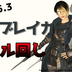 【FF14】ガンブレイカー スキル回し(パッチ5.3 レベル80)