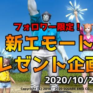 【FF14】新エモート登場!プレゼント企画!