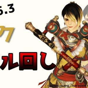 【FF14】モンク スキル回し(パッチ5.3 レベル80)