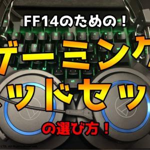 『FF14』おすすめゲーミングヘッドセット15選!失敗しない選び方も解説!
