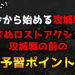 【FF14】「今から始める攻城戦」準備はコレでバッチリ!おすすめロストアクションと攻城戦の前に予習しておきべきこと【南方ボズヤ戦線】