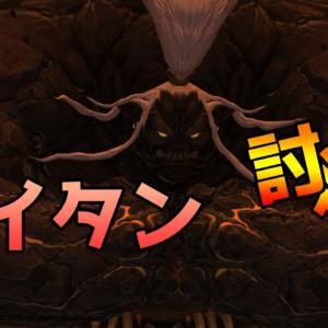 【FF14】幻タイタン討滅戦攻略