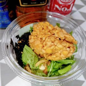 究極のダイエット飯!ねばねば具材と納豆の雑穀ごはんサラダを食べてみた