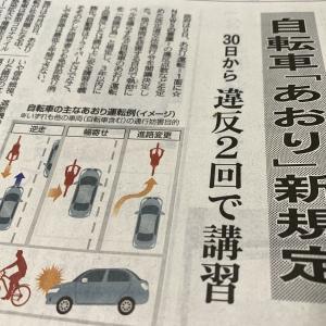 自転車「あおり運転」新たに規定