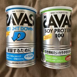 SAVAS ウエイトダウンとソイプロテインどちらが良いのか