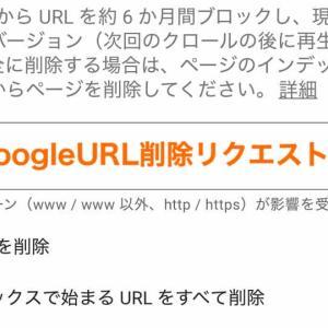 GoogleURL削除リクエスト