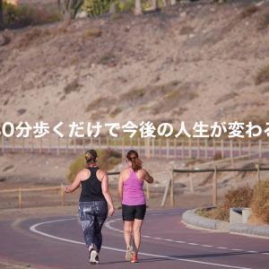 30分歩くだけで今後の人生が変わる