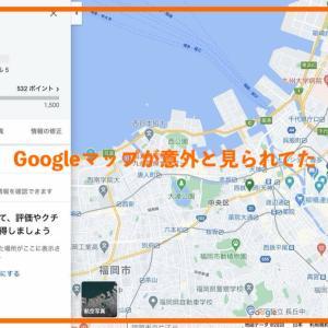 Googleマップが意外と見られてた