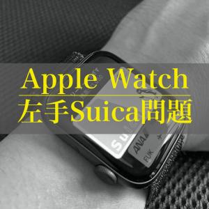 Apple Watch 左手Suica問題