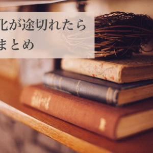 習慣化が途切れた時に読むまとめ