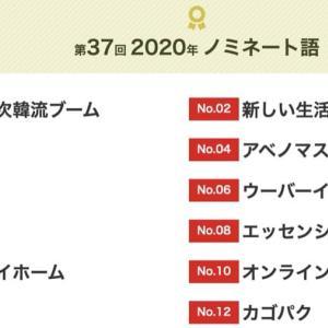 第37回 2020年 流行語大賞