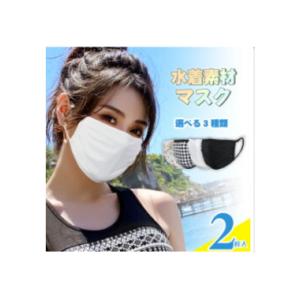 水着素材マスク2枚セット 【洗って繰り返して使える】