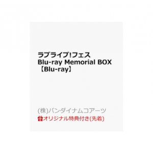 【楽天ブックス限定先着特典+先着特典】ラブライブ!フェス Blu-ray Memorial BOX(B1布ポスター+メンバー複製サイン入りA3クリアポスター)【Blu-ray】