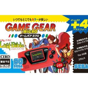 ゲームギアミクロ 各色 【ゲームギア30周年記念 ミニを超える「ミクロ」登場】