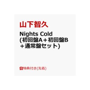 【先着特典】Nights Cold (初回盤A+初回盤B+通常盤セット) (A5クリアファイル) 山下智久