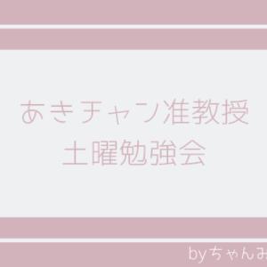 あきチャン准教授の初心者応援講座①