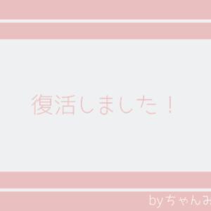 近況(トレード復活しました!)