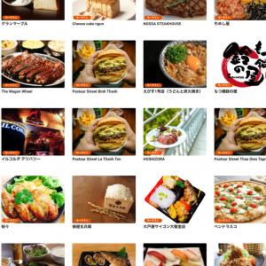 【神】ベトナム3大都市在住者向け デリバリーポータルサイト登場!日本食屋さん一覧あり