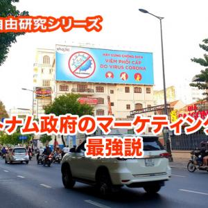 【マーケティング】ベトナム政府のマーケティング能力最強説  (ぼくの自由研究シリーズ)