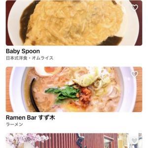 【NoCode】ベトナムで、なんかノーコードのGLIDEとかいうやつで日本食屋検索アプリ作ってみた by 超絶IT素人のぼく