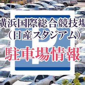 横浜国際総合競技場(日産スタジアム)周辺の(駐車場予約)をする方法