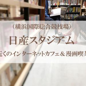 横浜国際総合競技場(日産スタジアム)近くのインターネットカフェ&漫画喫茶14選