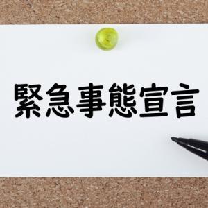 緊急事態宣言、全国に拡大!! 一人一律10万円給付に!! 良い方向に向かったと思う、あとはスピード。。。