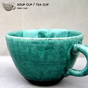 日本産『美濃焼』 マグカップ 皿 コーヒーカップ 茶碗