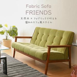 あたたかみのあるファブリック素材で優しいソファー! アンティークな質感はお部屋の雰囲気作りにピッタリ。