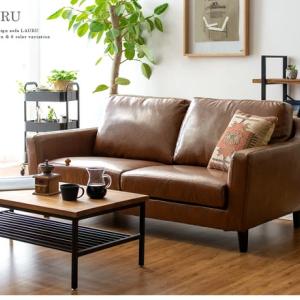 LAURU 2.5ソファー ポケットコイルを使用した格別な座り心地!!