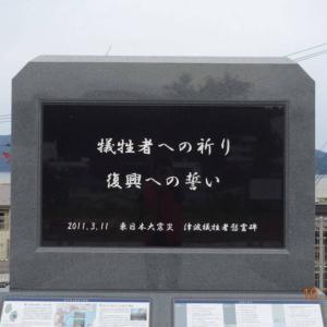 東日本大震災の爪痕【自転車日本一周】