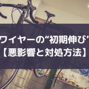 シフトワイヤーの「初期伸び」とは?自転車への悪影響と対処法を解説