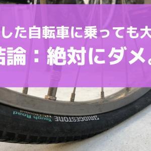【絶対ダメ!】自転車がパンクしたまま走るとどうなる?【出費エグい】