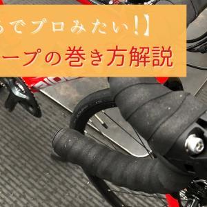 【画像41枚】プロが教える!ロードバイクのバーテープの巻き方