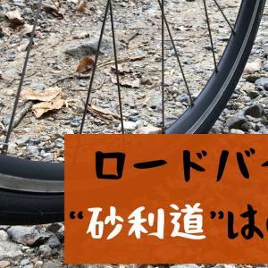 ロードバイクで未舗装路(砂利道)を走っても大丈夫?パンクしない?
