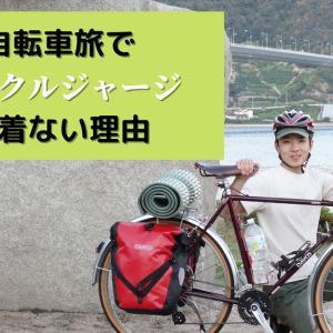 【使いづらい】自転車旅で「サイクルジャージ」を着なくなった理由