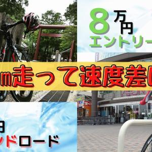 【速度差は?】45万円と8万円のロードバイクを100km乗り比べ