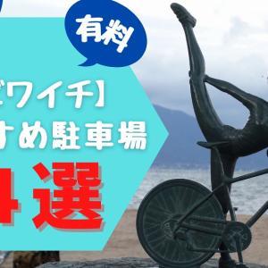 自転車でビワイチ(琵琶湖一周)するなら!【おすすめ駐車場4選】
