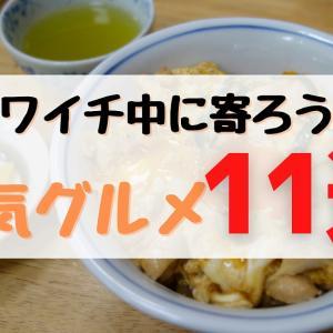 【ビワイチするなら!】絶対に食べておきたい人気グルメ11選