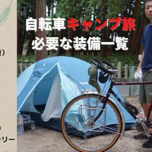 自転車キャンプ旅を始める時に必要な装備一覧【テント泊+調理】