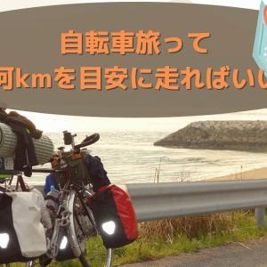 【初心者向け】自転車旅の「一日の走行距離」は何キロが目安?
